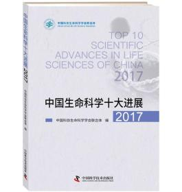现货-中国生命科学十大进展2017