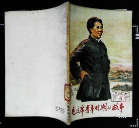 毛主席青年时期的故事 周世钊著 姚有多绘画1977年中国少年儿童出版社出版32开本92页35千字8幅插图 旧书85品相(x3)