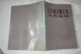 辽宁省人事工作文件选编  一