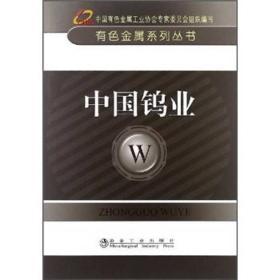【正版】中国钨业 张春明主编