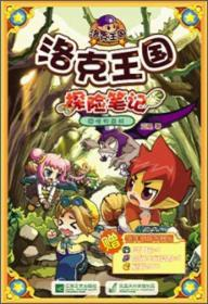 洛克王国·探险笔记:怪物森林(12)