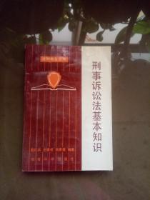 刑事诉讼法基本知识(法制教育丛书).【一版一印 馆藏】