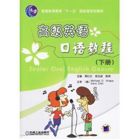 高级英语口语教程(下册)