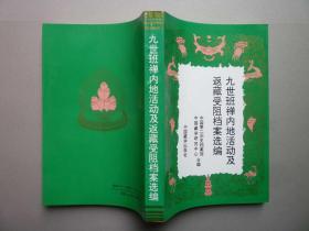 九世班禅内地活动及返藏受阻档案选编【库存 新书】(平装本)