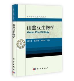 中国资源生物研究系列:山黧豆生物学