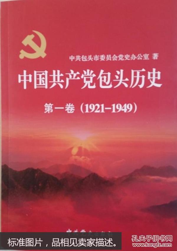 中国共产党包头历史(第一卷)1921-1949