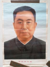 """1976年人民美术出版社""""华国锋主席""""4开标准像"""