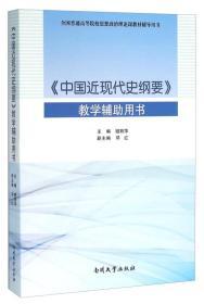 《中国近现代史纲要》教学辅助用书 姬丽萍 南开大学出版社 2015年12月01日 9787310049158