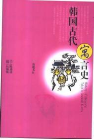 韩国古代寓言史