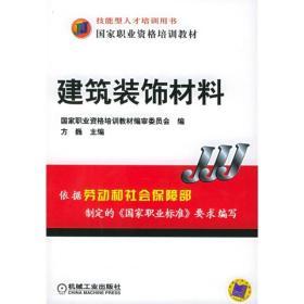 国家职业资格培训教材:建筑装饰材料