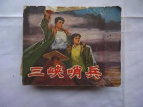 文革连环画 三峡哨兵