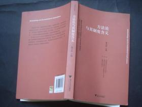 方法论与其制度含义:奥地利学派研究·第二辑,版权页下部不完整