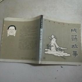 (丁聪漫画系列)成语故事(24开)