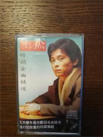 【老磁带】王杰畅销金曲精选