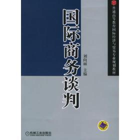 国际商务谈判——普通高等教育国际经济与贸易专业规划教材