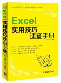 Excel实用技巧速查手册