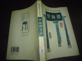 望海楼笔记/现代中华学人笔记丛书