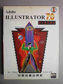 Adobe ILLUSTRATOR 7.0 设计精华绝技 16开【无光盘】