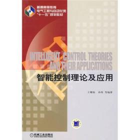 智能控制理论及应用