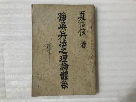 孙吴兵法之理论体系