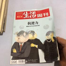 三联生活周刊.抗逆力