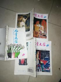 儿童文学1995年  5 6 7 8 9