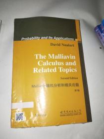 Malliavi随机分析和相关论题(第2版)全新未诶开封
