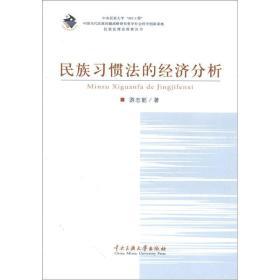 民族习惯法的经济分析游志能