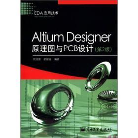 Altium Designer原理图与PCB设计(第2版)周润景 9787121158070