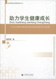 永定路学区名师系列丛书·助力学生健康成长:一位中学数学教师的教育教学思考与实践