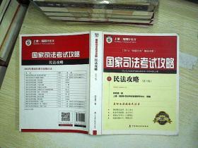 """""""命题方向""""精品书系·2014国家司法考试攻略2:民法攻略(第六版)"""