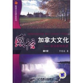 二手感悟加拿大文化(第二2版)李桂山 机械工业