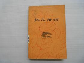 旧书  红太阳颂 延安大学中文系编 77年印 人民出版 A5-12