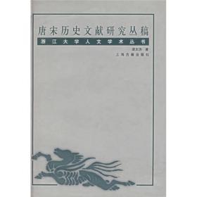 唐宋历史文献研究丛稿