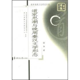 道家思潮与晚周秦汉文学形态