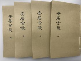 【复印件】安居金镜道教玄术玄法道法风水古籍线装