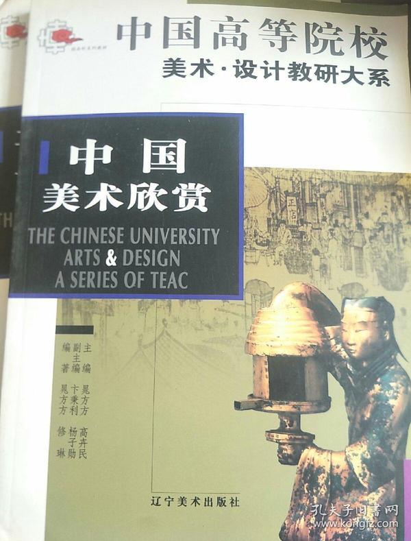 中国高等院校美术设计教研大系 中国美术欣赏