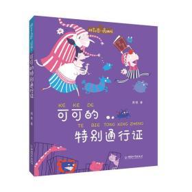 拼音王国·名家经典书系——可可的特别通行证(周锐)