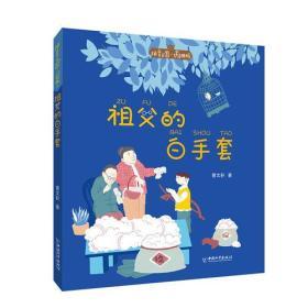 祖父的白手套故事书 儿童书籍 曹文轩 著