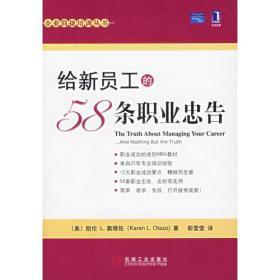 正版 给新员工的58条职业忠告 奥塔佐(Otazo K.L.)  彭莹莹 译 机械工业出版社