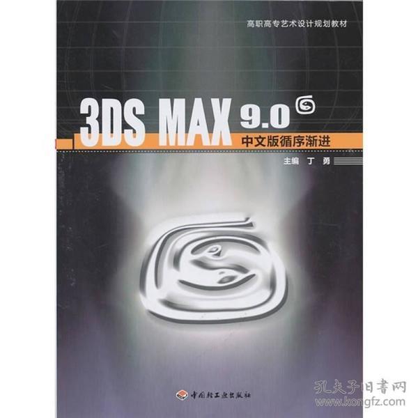 高职高专艺术设计规划教材:3DS MAX 9.0中文版循序渐进