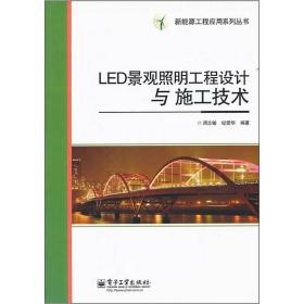LED景观照明工程设计与施工技术