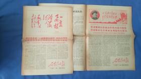 石家庄日报1968年11月20日 上午版,中午版