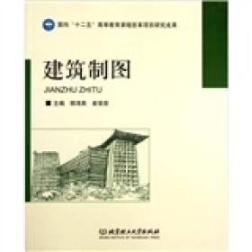 建筑制图 郭清燕 崔荣荣 9787564046194 北京理工大学出版社
