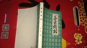 益寿诗话(饮食配伍养生诗文集.作者签赠本.一版一印,9品)
