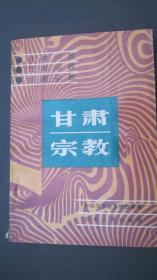 【10-3  甘肃宗教