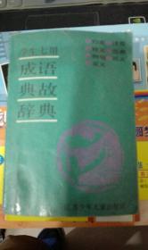 学生七用成语典故辞典