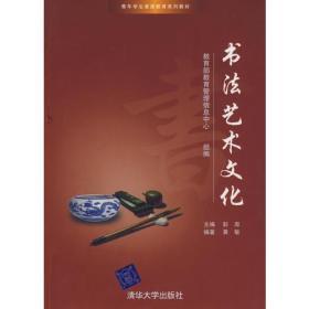 书法艺术文化(青年学生素质教育系列教材)