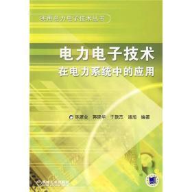 电力电子技术在电力系统中的应用