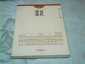 北京古建文化丛书:近代建筑
